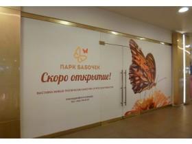 Оформление витрин в торговом комплексе г. Москва