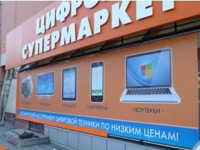 """Оформление баннерами фасада магазина """"ДНС"""" г. Псков"""