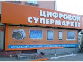 """Баннерная конструкция для магазина """"ДНС"""" г. Псков"""