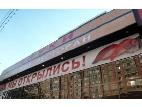 """Фасадный баннер для ресторана """"Тануки"""" г. Москва"""