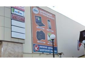 Баннер на фасаде торгового комплекса г. Москва