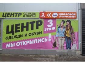 Баннер на фасад торгового комплекса