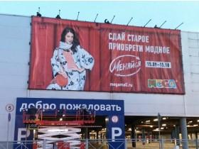 "Процесс монтажа баннера на фасад ""ИКЕи"" г. Санкт-Петербург"