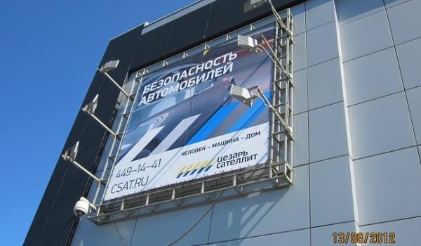 Баннерная конструкция для Цезарь-Сателлит г. Санкт-Петербург