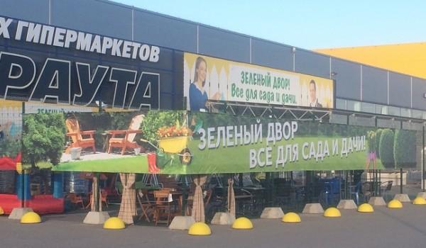Баннеры на фасад для гипермаркета К-Раута г. Москва