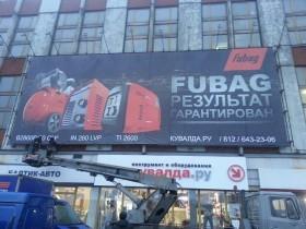 Баннер на фасад г. Санкт-Петербург