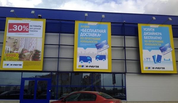 Баннерные конструкции на фасаде гипермаркета К-Раута г. Москва