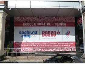 "Баннер на фасаде для сети магазинов ""BOSCO"" г. Нижний Новгород"