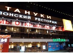 "Баннерная конструкция на фасаде для ресторана ""Тануки"" г. Москва"