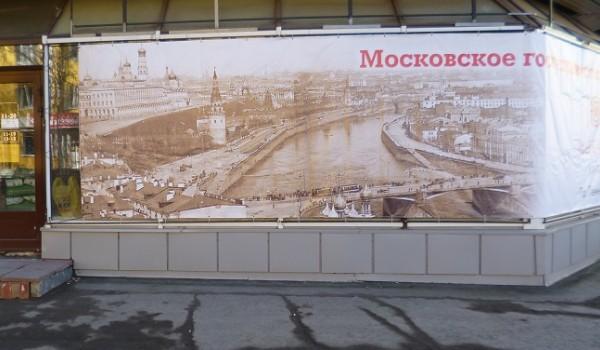 Фасадный баннер г. Москва