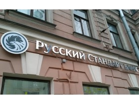 Буквы металлические для банка г. Санкт-Петербург