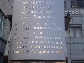 Пилон из нержавеющей стали г. Санкт-Петербург
