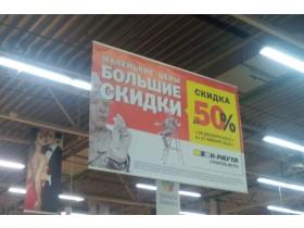 Рекламный свес в гипермаркете г. Москва