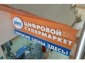Реклама в торговом комплексе г. Владимир