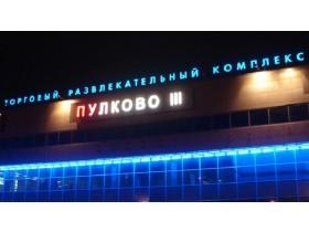 """Крышная установка для ТРК """"Пулково"""" г. Санкт-Петербург"""