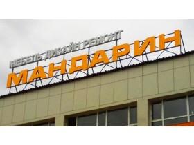 """Крышная установка для ТК """"Мандарин"""" г. Москва"""
