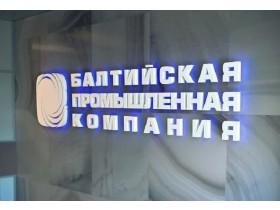 Буквы объемные световые г. Санкт-Петербург