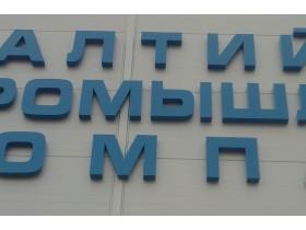 Буквы объемные несветовые г. Санкт-Петербург