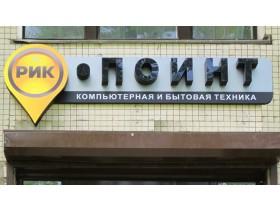 Буквы объемные с контражуром г. Санкт-Петербург