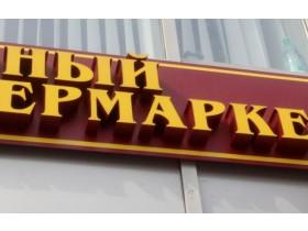 Буквы объемные световые г. Москва