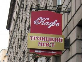 Консоль фигурная с элементами ковки г. Санкт-Петербург