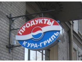Панель-кронштейн на магазин световая фигурная г. Санкт-Петербург