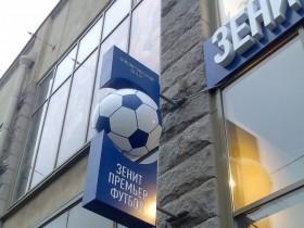 Консоль фигурная световая с элементами формовки г. Санкт-Петербург
