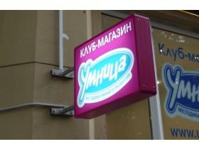 Панель-кронштейн световая прямоугольная г. Москва