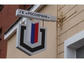 Панель-кронштейн световая фигурная г. Санкт-Петербург