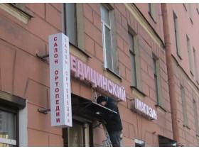 Консоль световая прямоугольная г. Санкт-Петербург
