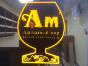 Короб световой фигурный г. Москва