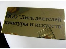 Табличка из нержавеющей стали с напылением нитрид-титана