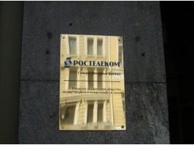 Табличка уличная из латуни