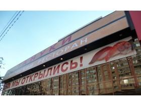 """Вывеска фасадная для ресторана """"Тануки"""" г. Москва"""