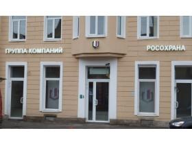 Вывеска фасадная г. Санкт-Петербург