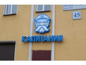 Вывеска фасадная для кафе г. Санкт-Петербург
