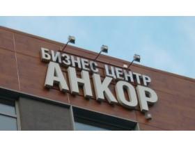 Вывеска фасадная для бизнес-центра г. Москва