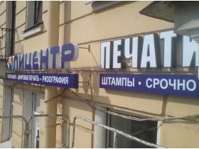 Вывеска световая г. Санкт-Петербург