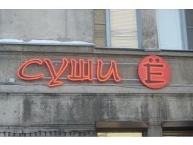 Вывеска с открытыми светодиодами г. Санкт-Петербург