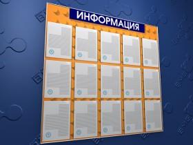 Стенд информационный на 15 карманов формата А4