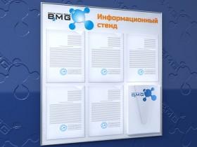 Стенд информационный с 6 карманами формата А4
