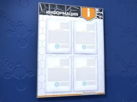 Стенд информационный настенный на 4 кармана формата А4