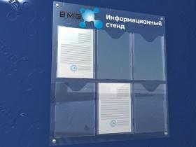 Стенд информационный из стекла по индивидуальному дизайну