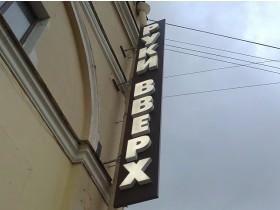 Панель-кронштейн для кафе