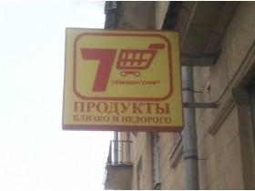 Панель-кронштейн для магазина