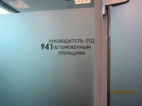 Оформление офисных перегородок