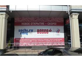 """Оформление витрины магазина """"BOSCO"""""""