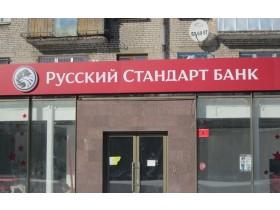 """Вывеска наружная для банка """"Русский Стандарт"""""""