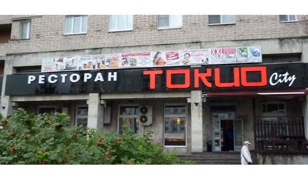 "Вывеска на фасад для ресторана ""Токио Сити"""
