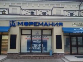 Вывеска фасадная на магазин